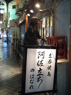 asagaya-asadachi2.jpg