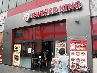 asagaya-burgerking20.jpg