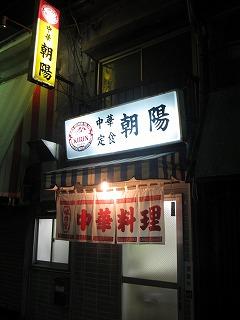 asagaya-choyo3.jpg