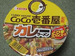 asagaya-coco-ichibanya4.jpg