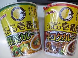 asagaya-coco-ichibanya6.jpg