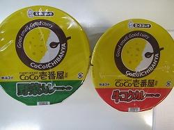 asagaya-coco-ichibanya7.jpg