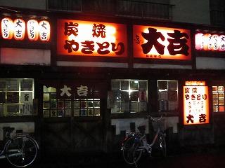 asagaya-daikichi1.jpg