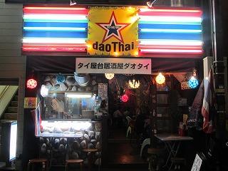 asagaya-dao-thai98.jpg