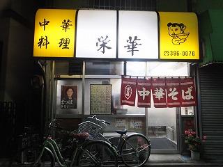 asagaya-eika1.jpg