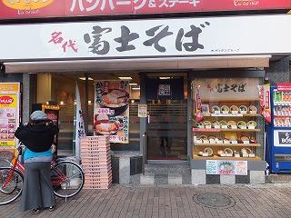 asagaya-fujisoba36.jpg