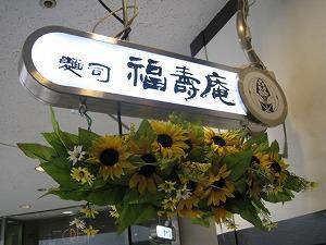 asagaya-fukujuan1.jpg