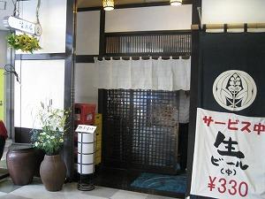 asagaya-fukujuan2.jpg