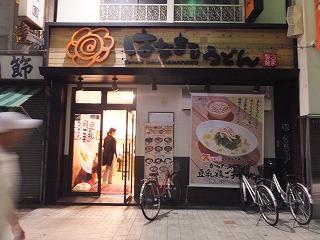 asagaya-hanamaru41.jpg