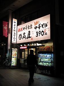 asagaya-hidakaya66.jpg