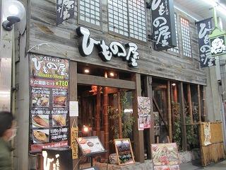 asagaya-himonoya1.jpg