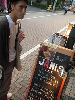 asagaya-janis2.jpg