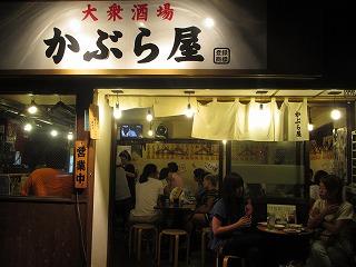 asagaya-kaburaya42.jpg
