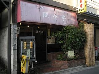 asagaya-kaikaitei12.jpg