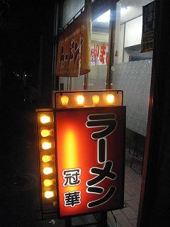 asagaya-kanka1.jpg