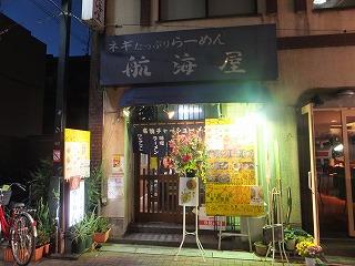 asagaya-kokaiya13.jpg
