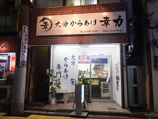 asagaya-kouriki1.jpg