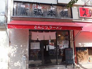 asagaya-manpuku-honpo6.jpg