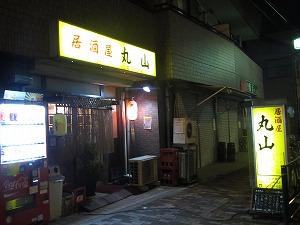 asagaya-maruyama1.jpg