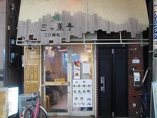 asagaya-mitsubatei8.jpg