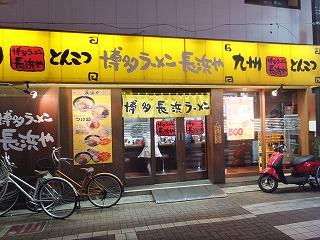 asagaya-nagahama9.jpg
