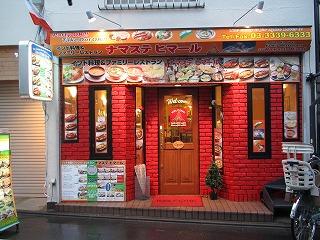 asagaya-namaste-himal1.jpg