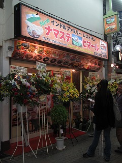 asagaya-namaste-himal5.jpg