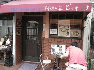 asagaya-pikkinu19.jpg