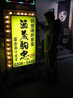 asagaya-sakagurakomachu11.jpg