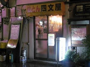 asagaya-shimonya34.jpg