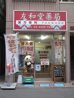 asagaya-street263.jpg