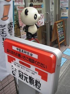 asagaya-street264.jpg