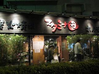 asagaya-sutamina-en1.jpg