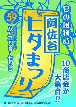 asagaya-tanabata134.jpg