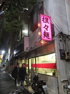 asagaya-tantanmen1.jpg