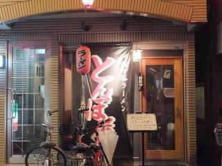 asagaya-tonboya1.jpg