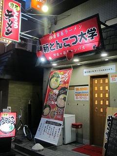 asagaya-tonkothudaigaku1.jpg