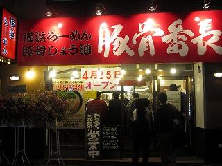 asagaya-tonkotsu-bancho1.jpg