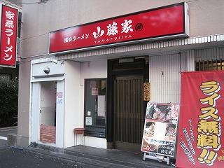 asagaya-yamafujiya5.jpg