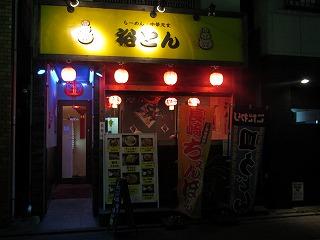 asagaya-youton1.jpg