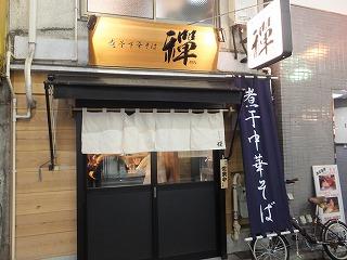 asagaya-zen1.jpg