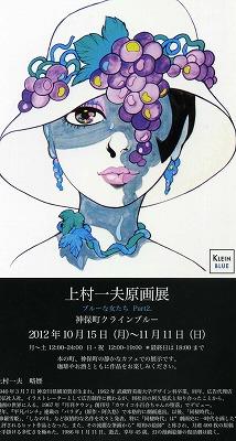 chiyodaku-klein-blue22.jpg