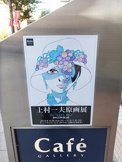 chiyodaku-klein-blue25.jpg