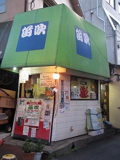 ebisu-fuefuki1.jpg