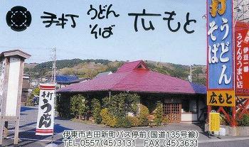 ito-hiromoto14.jpg
