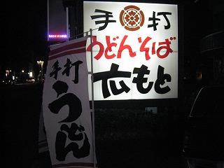 ito-hiromoto3.jpg