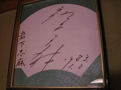 ito-hiromoto7.jpg