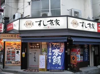ito-honkemaguroya-sushi-chaya1.jpg
