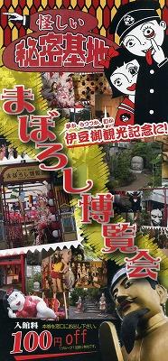 ito-maboroshi6.jpg