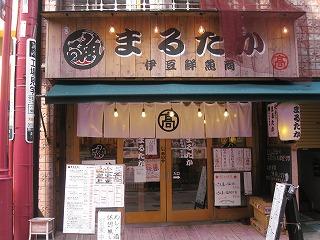 ito-marutaka1.jpg